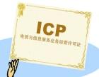 办理北京ICP许可证的必备知识