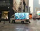 重庆高清广告车出租,重庆高清宣传车租赁