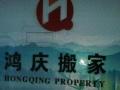 甘肃鸿庆搬家搬家搬厂搬单位长途短途您随意24小时都可以