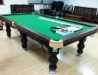 品牌台球桌 星牌乔式台球桌专业拆装维修