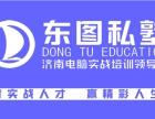 长清学电脑办公 word Excel ppt就到东图私塾!