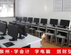 洛江区塘西工业区学办公软件到财弘电脑培训学校