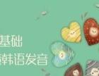 博山专业韩语培训/淄博专业精品韩语培训/韩国留学