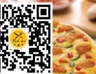 枣庄LetsPizza西式餐饮加盟店实实在在的美食