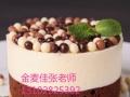 邢台金麦佳西点糕点培训学校 邢台加盟西点蛋糕店