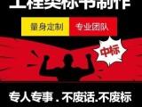 北京專業標書制作,工程造價,項目報名,電子標上傳等