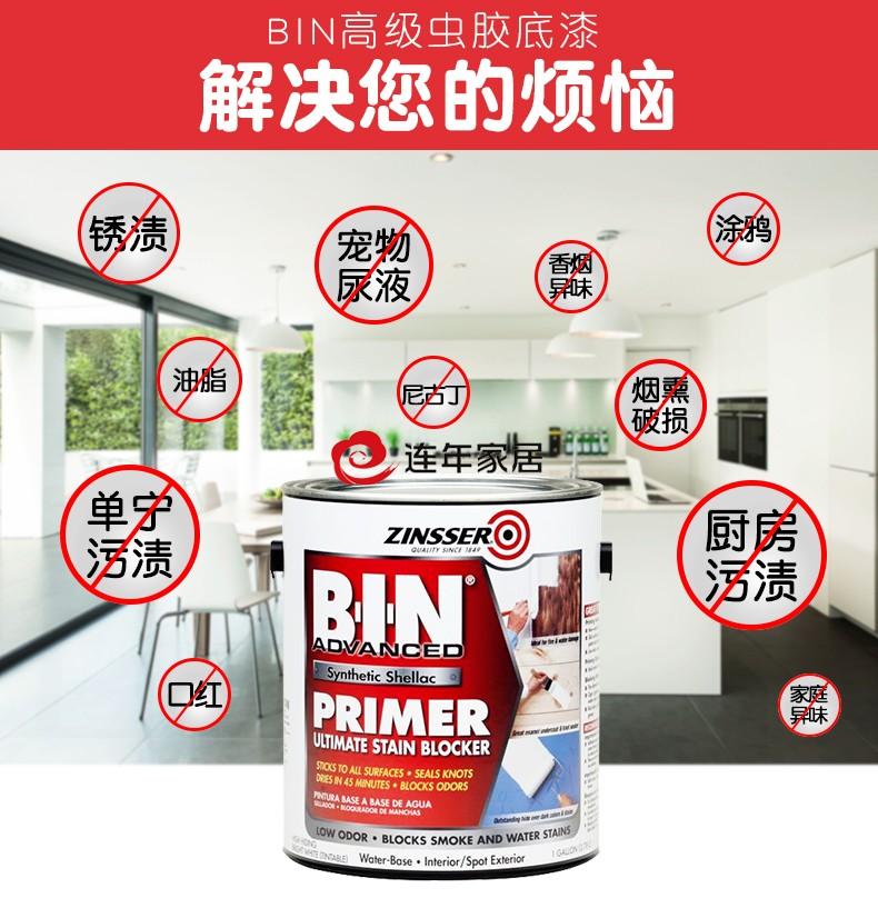 美国原装进口津色ZINSSER BIN高级虫胶底漆