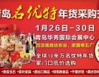2018青岛年货会(四流南路青岛华秀会展中心)