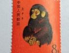 青岛回收80年猴票 青岛高价回收各种珍贵邮票