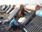 南通太阳能热水器维修 拆装 水管漏水维修