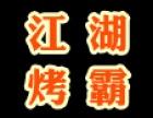 江湖烤霸连锁 诚邀加盟