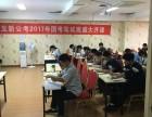 互新公考2017年国考 省考全程协议班,不过全退