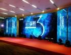 北京庆典灯光音响租赁 晚宴舞台LED大屏优惠出租中