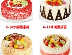 预定订购美丽家湖州生日蛋糕配送吴兴南浔区安吉长兴德清