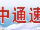 中通快递广州中心诚邀番大电商合作500票以上心跳价