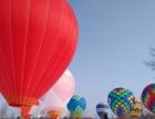 林芝出租载人热气球直升机滑翔伞飞艇编队广告飞行