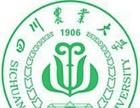 四川农业大学 高起专、专升本