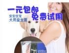 宠物用品一元换购,羊奶粉,益生菌