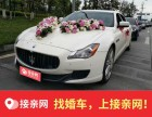 接亲网:钦州2018婚车价格表,奔驰奥迪宝马婚车租赁355元