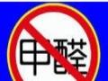 嵩县柯一室内环境治理有限公司去除装修污染异味甲醛等
