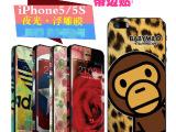 苹果5卡通彩膜 iPhone5s夜光手机保护膜苹果5s浮雕荧光贴
