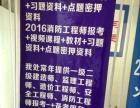 2017年四川高校统招专升本考前培训课