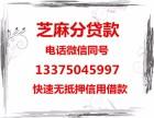 西宁微信借钱,西宁芝麻信用分贷款,西宁网上快速借钱