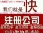 无地址注册上海崇明区公司多少钱崇明区执照注册价格