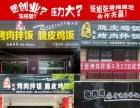 张秀梅烤肉拌饭加盟 张姐万店经营 上万订单店店火爆
