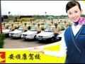 长沙南站学车比较快的驾校-安顺康驾校