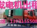 求租发电机 出租发电机 无锡苏州江阴地区发电机租赁出租