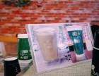 柳州加盟梁小糖奶茶加盟费多少钱加盟前景怎么样