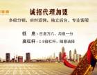杭州金融平台加盟,股票期货配资怎么免费代理?