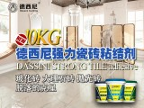 广州德西尼瓷砖粘结剂厂家 自有工厂 厂家直销 免费代理