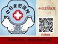 北京朝阳区中日友好医院网上挂号,代理专家号电话