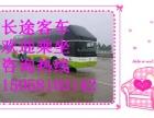 客车)台州到珠海直达大巴车+多少钱(几小时)+几点发车?