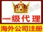 深圳办理国外公司指南 注册BVI公司 BVI公司年审/变更