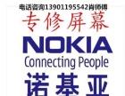 微软手机专修诺基亚Lumia 950屏幕维修 中心