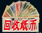 哈尔滨兑换老版人.民.币,邮票,纪念币,纪念钞连体钞