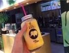 上海泰过饮泰式奶茶加盟怎么样
