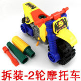 拆装摩托车二轮 动手/动脑/思维/逻辑玩具 DIY儿童益智玩具0.27