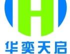 新疆华奕天启企业管理咨询有限责任公司 公司新办 代理记账