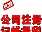 江秀撮镇记账报税免费注册公司三证合一申请进出口快