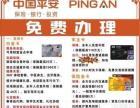中国平安保险唐山支公司