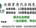 华业汇邦专业解决黄山办资质技术负责人问题