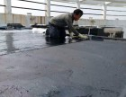 清风防水工程承接房屋补漏厕所补漏天面屋顶补漏厨房补漏外墙补漏