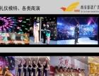大型会议庆典策划 宣传片 三维动画 摄影摄像