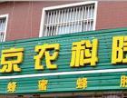 中国农科院蜂产品加盟