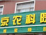 中国农科院蜂配资 加盟