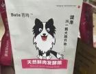 芭特狗粮最新优惠